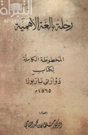 """رحلة بالغة الأهمية : المخطوطة الكاملة لكتاب دوارتي باربوزا 1565 م A momentous Journyey: the complete Manuscript of the """"Book of Duarte Barbosa' 1565"""
