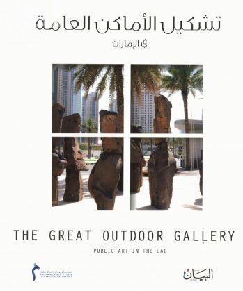 تشكيل الأماكن العامة في الإمارات The Great Outdoor Gallery : Puplic Art in the UAE