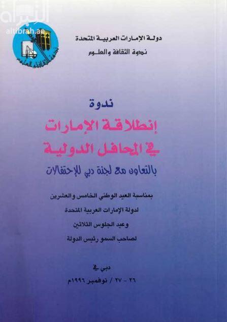 ندوة انطلاقة الإمارات في المحافل الدولية