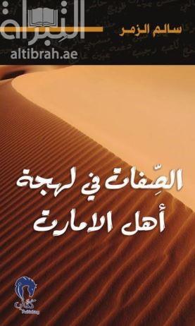 الصفات في لهجة أهل الإمارات