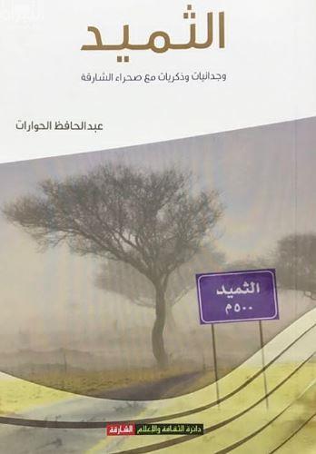 الثميد : وجدانيات وذكريات من صحراء الشارقة