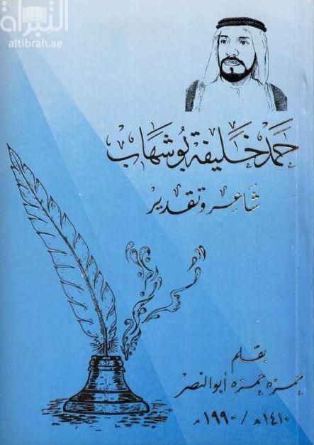 حمد خليفة بو شهاب : شاعر وتقدير