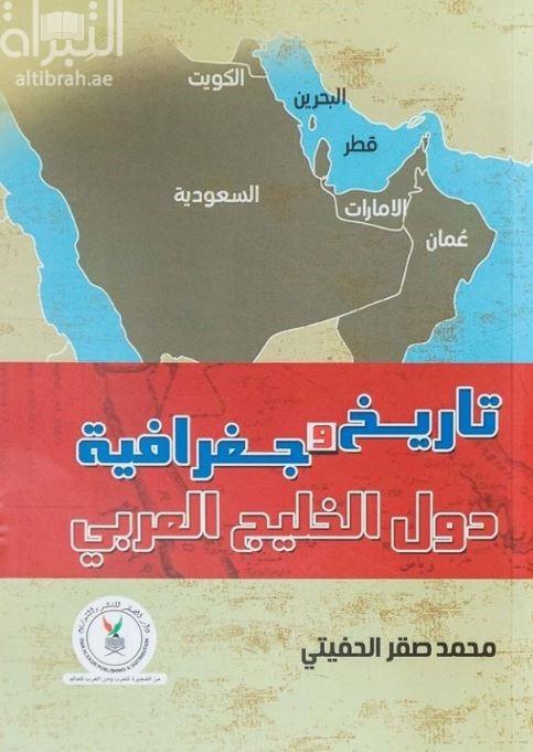 كتاب اسس الجغرافيا الطبيعية للدكتور محمود محمد عاشور