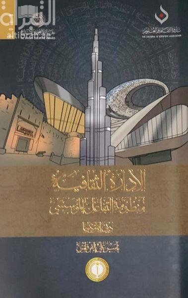الإدارة الثقافية منظومة التفاعل المؤسسي : دبي أنموذجاً