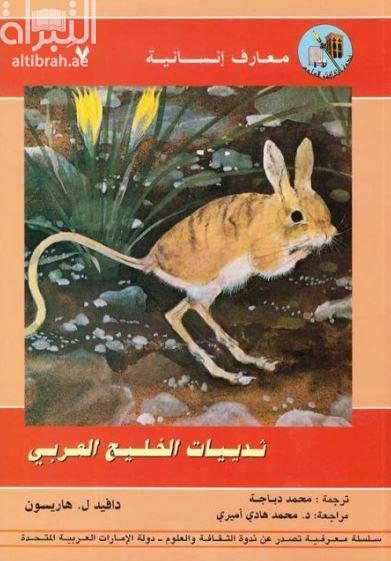ثدييات الخليج العربي