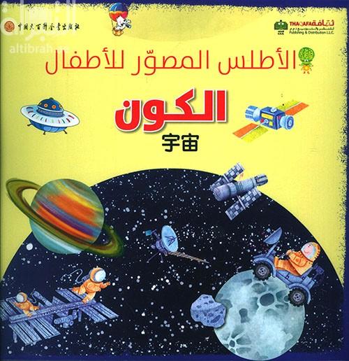 الأطلس المصور للأطفال : الكون