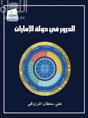الدرور في دولة الإمارات