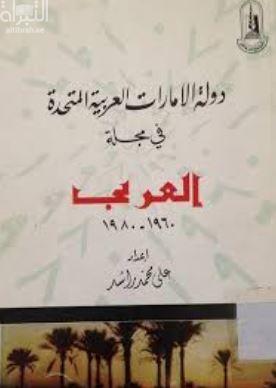 دولة الامارات العربية المتحدة في مجلة العربي 1960-1980