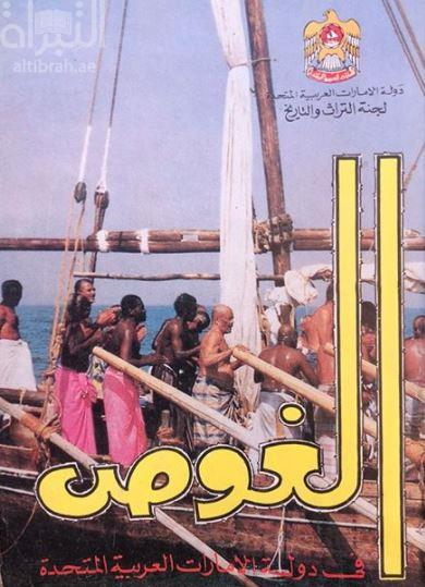 الغوص في دولة الإمارات العربية المتحدة