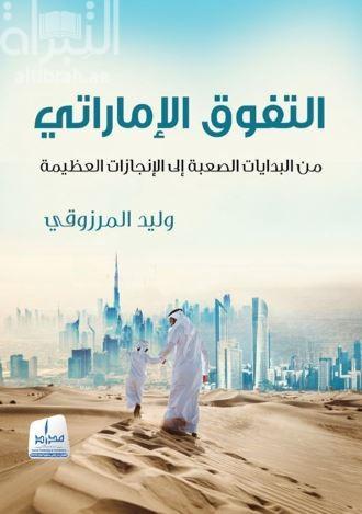التفوق الإماراتي : من البدايات الصعبة إلى الإنجازات العظيمة
