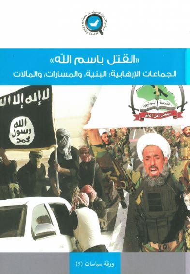 القتل باسم الله : الجماعات الإرهابية : البنية والمسارات والمآلات