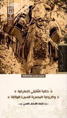 حكاية العقيلي الإماراتية والرواية المصرية للسيرة الهلالية : فضاء التداخل النصي