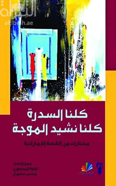 كلنا السدرة كلنا نشيد الموجة : مختارات من القصة الإماراتية