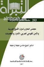 مجلس التعاون لدول الخليج العربية والأمن القومي العربي : الأدوار والتحديات