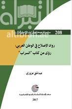 """رواد الإصلاح في الوطن العربي : رؤى من كتاب """"السراب"""""""