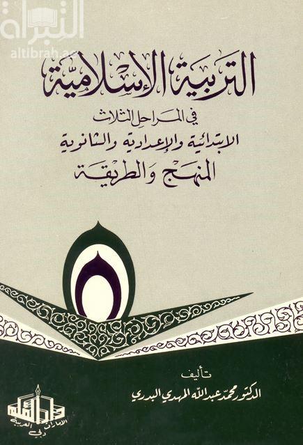 التربية الإسلامية في المراحل الثلاث الإبتدائية و الإعدادية و الثانوية : المنهج و الطريقة