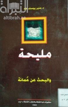 مليحة والبحث عن عمانة