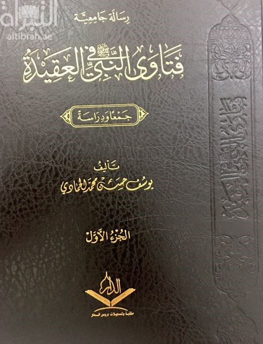 فتاوي النبي - صلى الله عليه وسلم - في العقيدة : جمعاً ودراسة