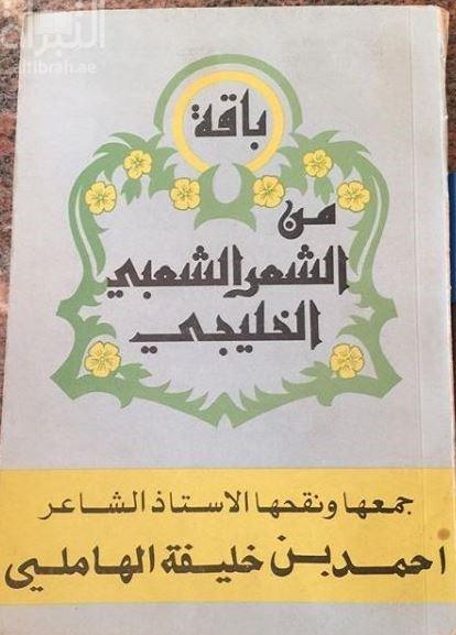 باقة من الشعر الشعبي الخليجي