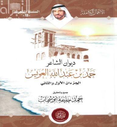 ديوان الشاعر حمد بن عبدالله العويس