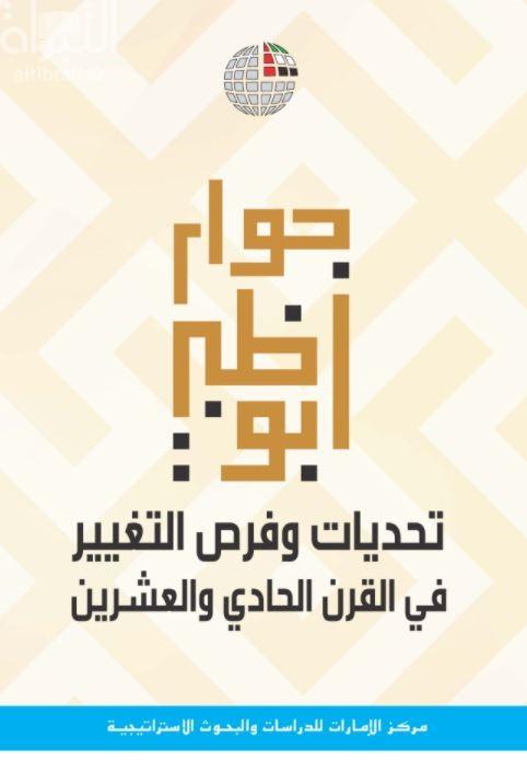 حوار أبوظبي : تحديات وفرص التغيير في القرن الحادي والعشرين