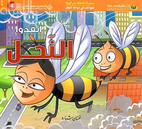 أنقذوا النحل