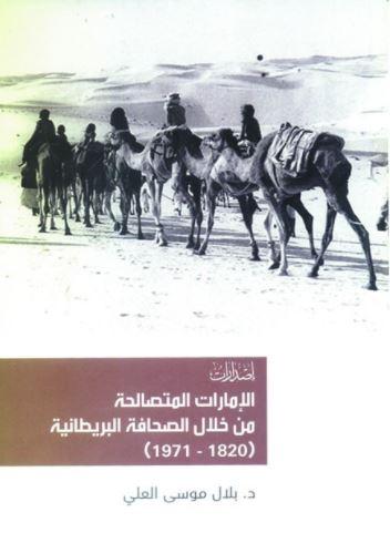 الإمارات المتصالحة من خلال الصحافة البريطانية 1820 - 1971