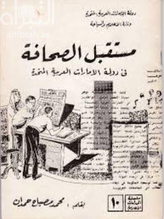 مستقبل الصحافة في دولة الإمارات العربية المتحدة