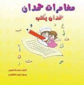 مغامرات حمدان : حمدان يكتب