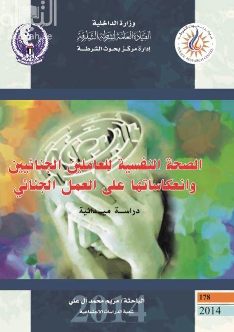 الصحة النفسية للعاملين الجنائيين وانعكاساتها على العمل الجنائي