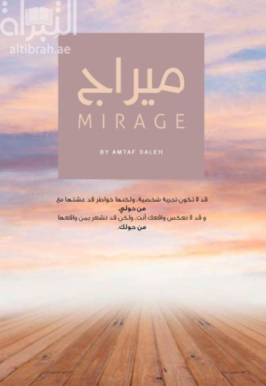 ميراج Mirage