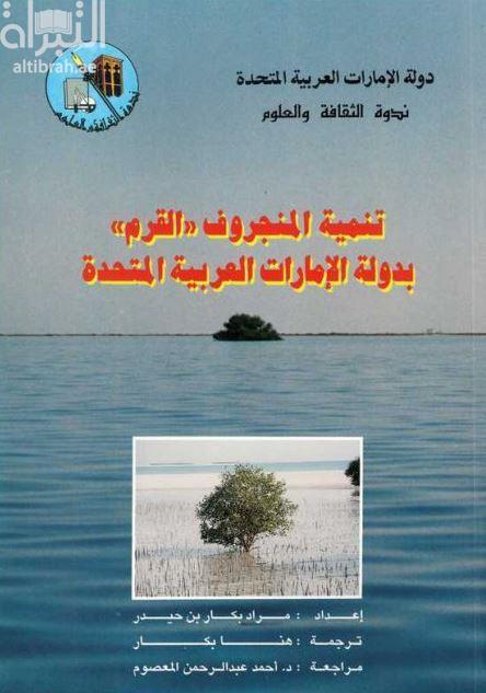 تنمية المنجروف ( القرم ) بدولة الإمارات العربية المتحدة