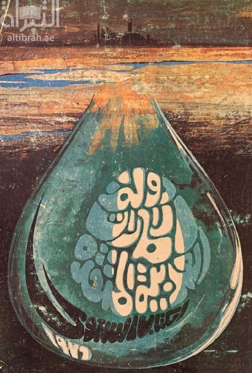 دولة الإمارات العربية المتحدة 1976 : الكتاب السنوي