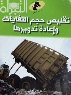 تقليص حجم النفايات وإعادة تدويرها
