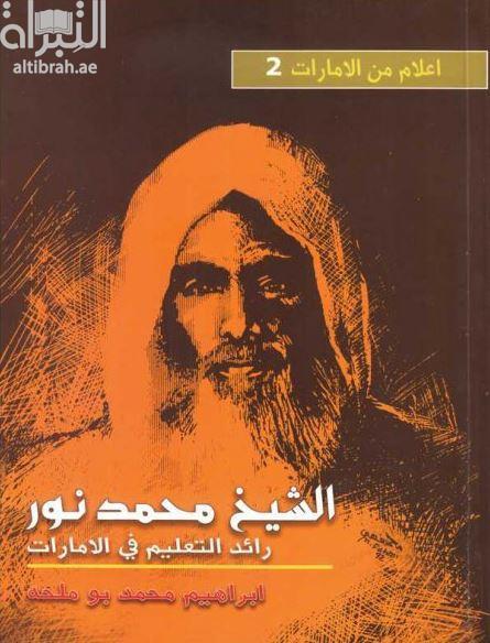الشيخ محمد نور : رائد التعليم في الإمارات