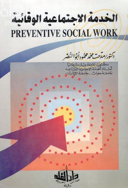 الخدمة الاجتماعية الوقائية Preventive Social Work