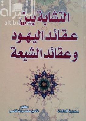 التشابه بين عقائد اليهود وعقائد الشيعة