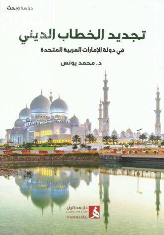 تجديد الخطاب الديني في دولة الإمارات العربية المتحدة