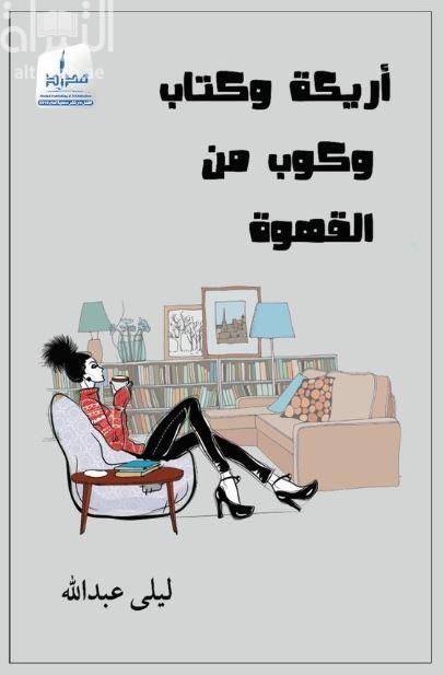 أريكة وكتاب وكوب من القهوة