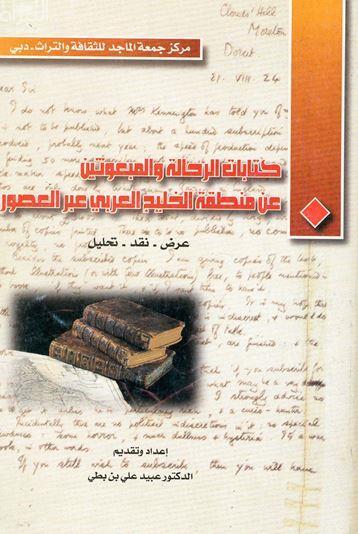 كتابات الرحالة والمبعوثين عن منطقة الخليج العربي عبر العصور