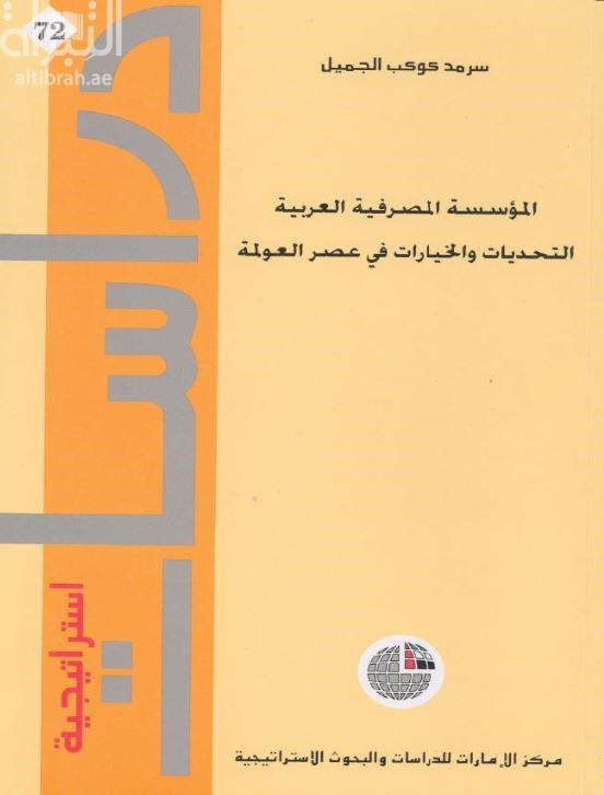 كتاب التمويل الدولي سرمد كوكب الجميل pdf