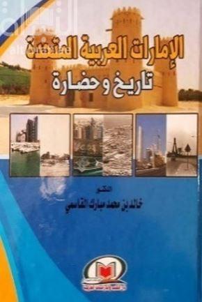 الإمارات العربية المتحدة : تاريخ وحضارة