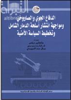 الدفاع الجوي والصاروخي ومواجهة انتشار أسلحة الدمار الشامل وتخطيط السياسة الأمنية