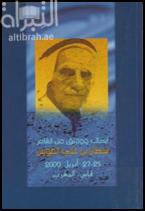 أبحاث ووثائق الندوة التكريمية عن الشاعر سلطان بن علي العويس