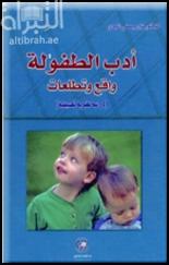 أدب الطفولة واقع و تطلعات : دراسة نظرية تطبيقية