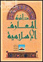 دائرة المعارف الإسلامية
