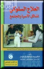 العلاج السلوكي لمشاكل الأسرة والمجتمع : مرجع للأسرة والمدرسة وللعاملين في مجال الرعاية النفسية والإجتماعية