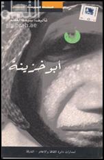 أبو خزينة : مسرحية