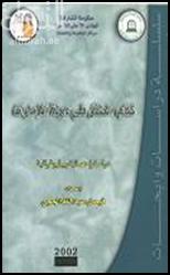 كتاب الطفل في دولة الإمارات : دراسة إحصائية بيبليوغرافية