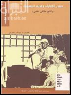 مسرح الإمارات وطريق المستقبل ( ندوة )